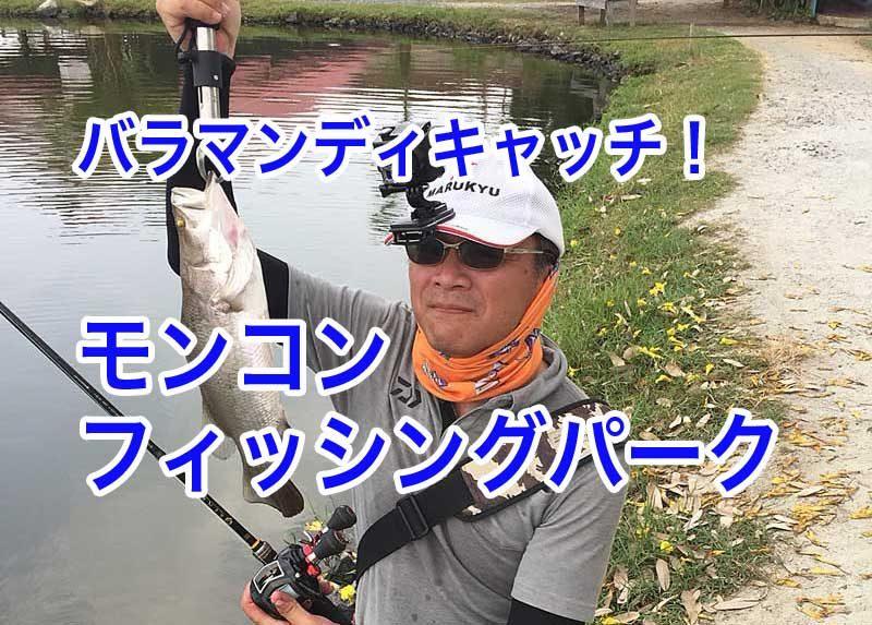 タイランド 釣り モンコン Mongkol