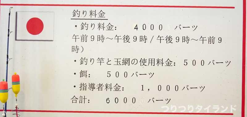 ブンサムラン日本語料金表