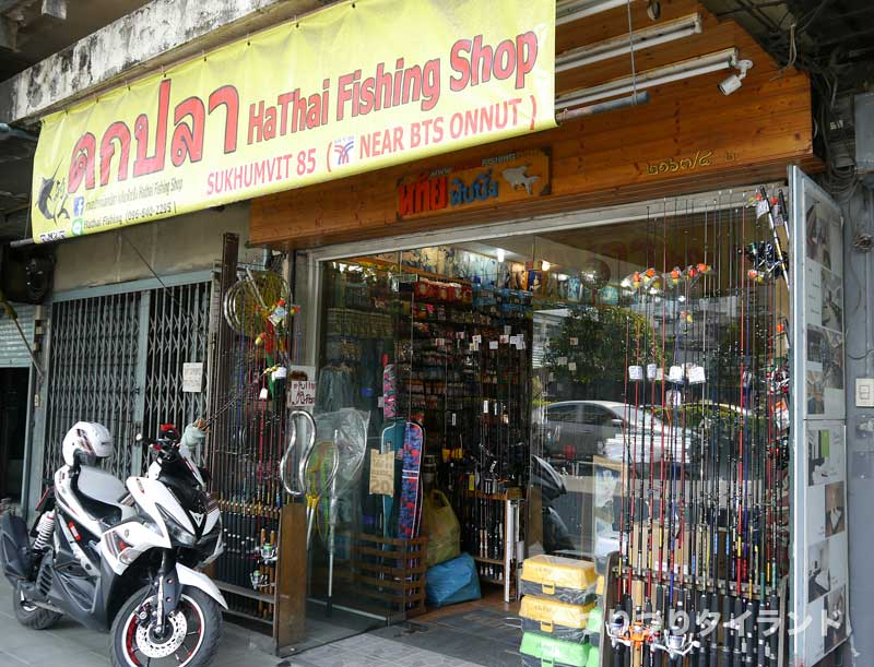 hathai fishing shop