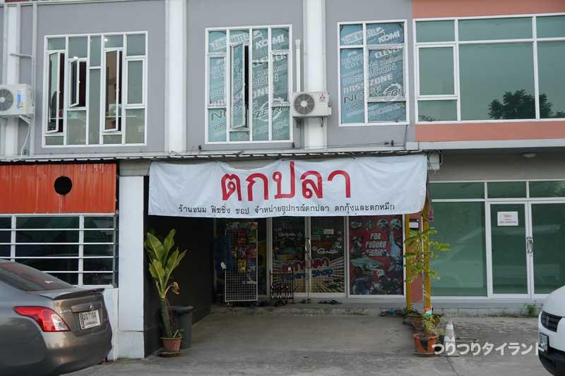 カノム フィッシング バンコク釣具店