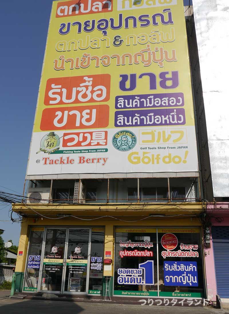 タックルベリー バンコク シーナカリン店