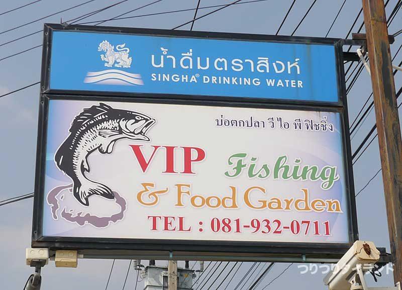 VIP Fishing看板