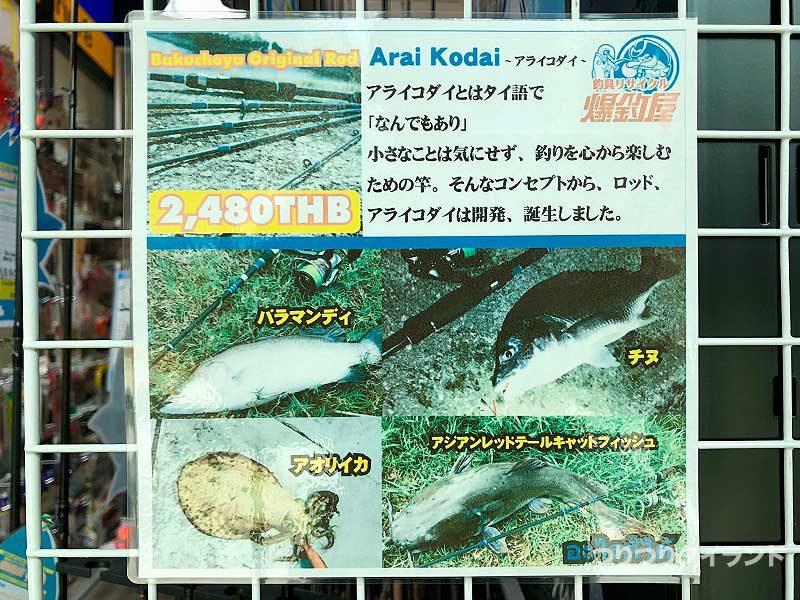 釣り竿アライコダイ