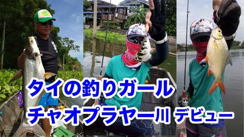 釣りガール チャオプラヤ川 タイ
