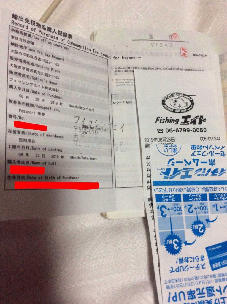 パスポート 免税 書類
