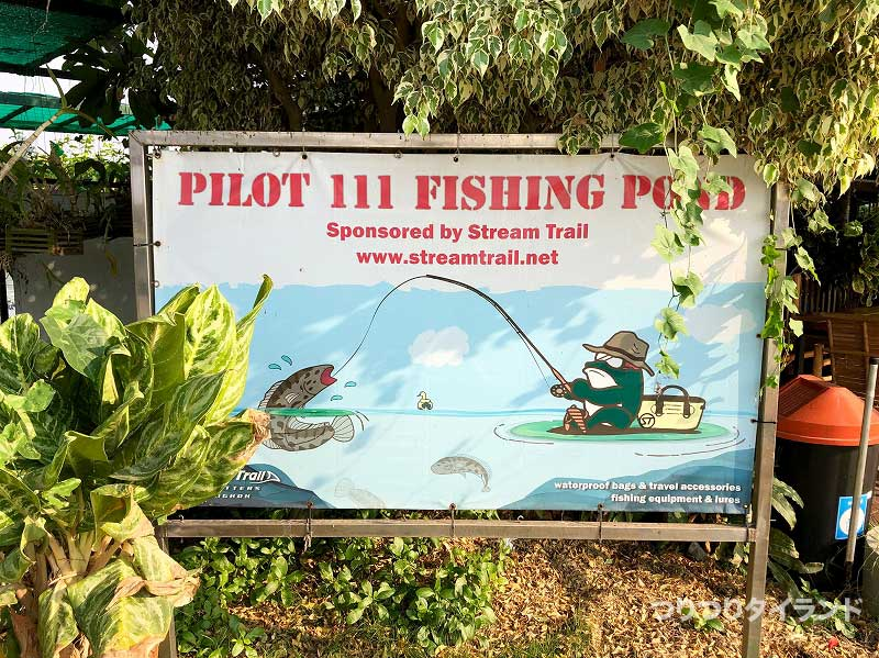 PILOT 111 FISHING POND パイロット111フィッシングポンド