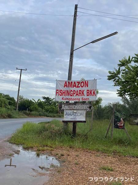 AmazonBKK 看板 タイ